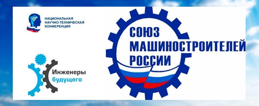 Союз машиностроителей конкурс