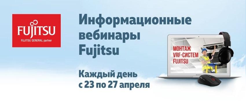 Информационные вебинары FUJITSU