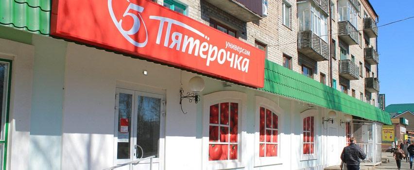 до каких работает магазин пятерочка на улице 800летия москвы