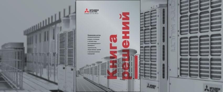 Mitsubishi Electric: Книга решений 2018