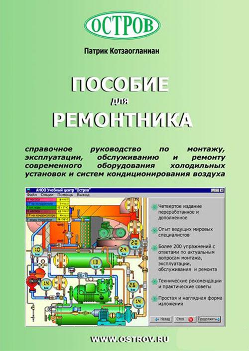 Пособие Для Ремонтника Практическое Руководство Польман