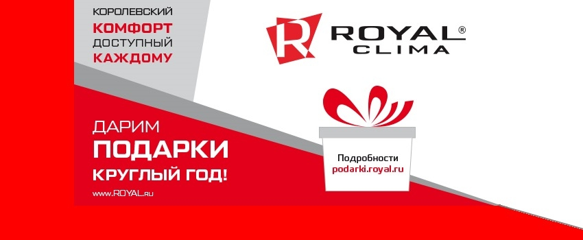 Акция «ROYAL Clima — подарки круглый год!»
