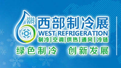 WR 2016 - China West Refrigeration Exhibition