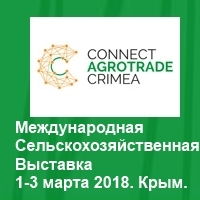 Connect AgroTrade Crimea-2018