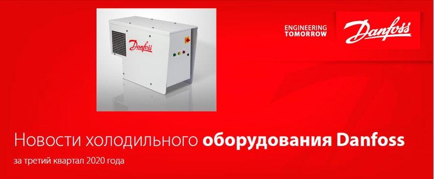 Сборник новостей холодильного оборудования Danfoss