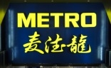 METRO China confirms next two transcritical CO2 stores
